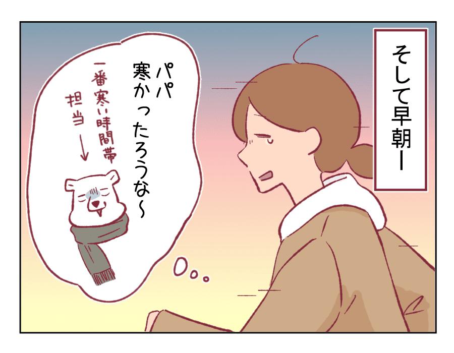 4コマ漫画㊻-3