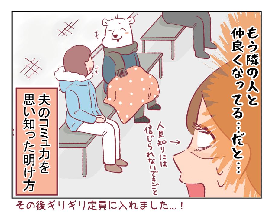 4コマ漫画㊻-4