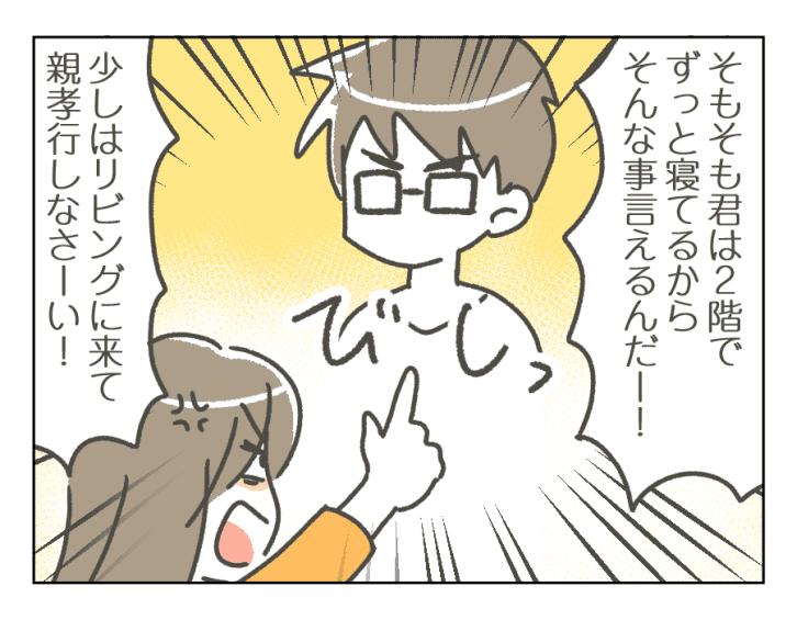 20191227_15_義実家帰省_3