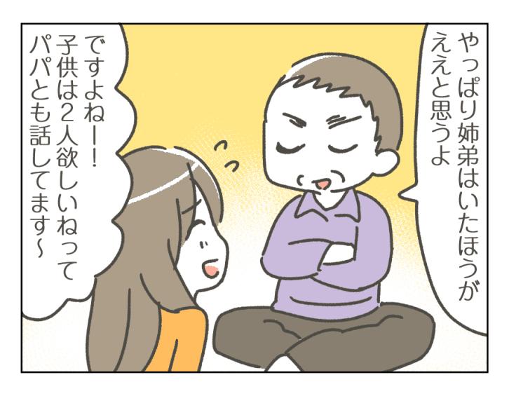 20191227_16_義実家デスヨネ_1