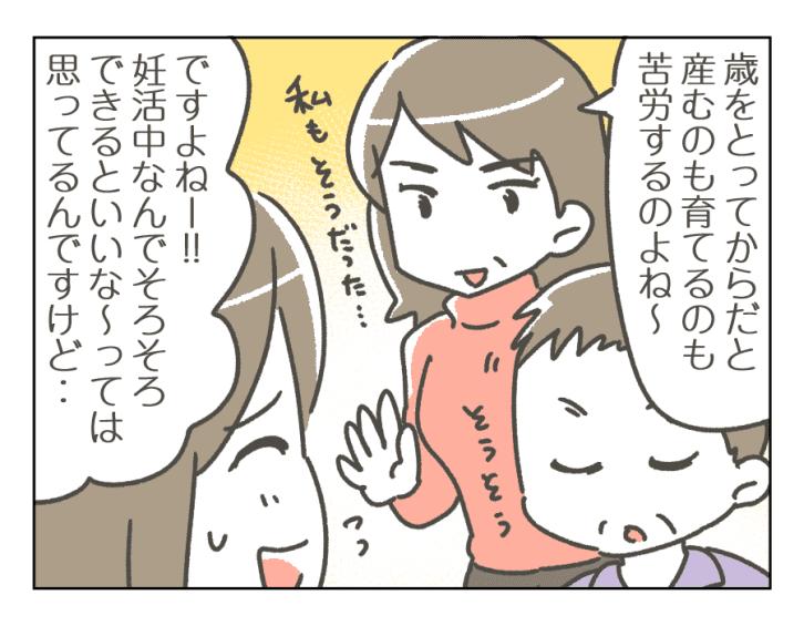 20191227_16_義実家デスヨネ_2