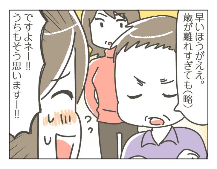 20191227_16_義実家デスヨネ_3