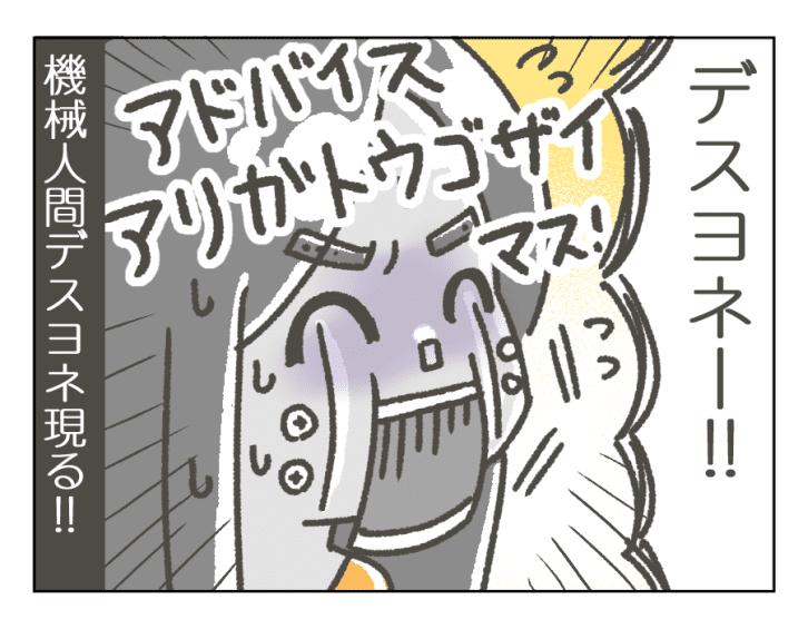 20191227_16_義実家デスヨネ_4