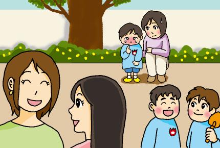 幼稚園初日から子どもとママが仲間外れに!これから子どもに友達はできるの?ママ友は作れる?