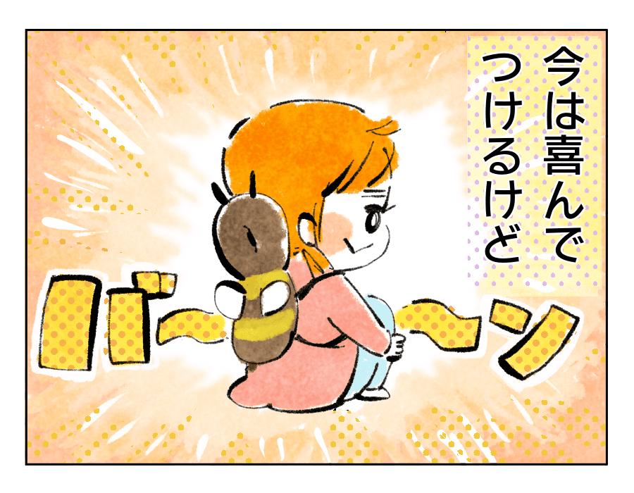 Wata-50-4