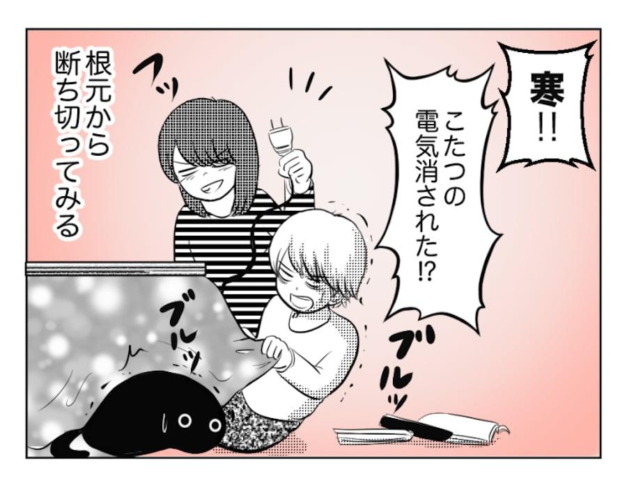 【10歳息子と猫】お年玉とこたつの力 #4コマ母道場