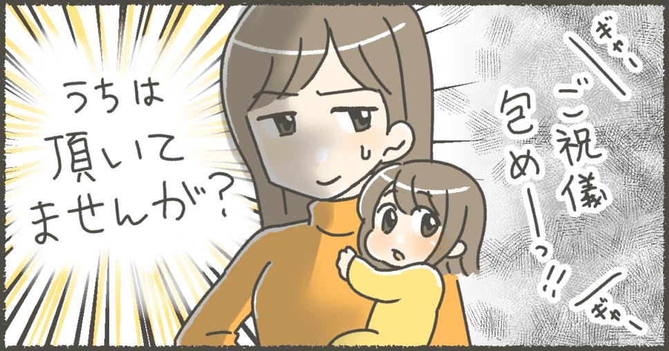 20191214_義両親が何かと「ご祝儀包め、香典包め」と言ってくる。顔も知らない近所の人にも包むものなの?_2