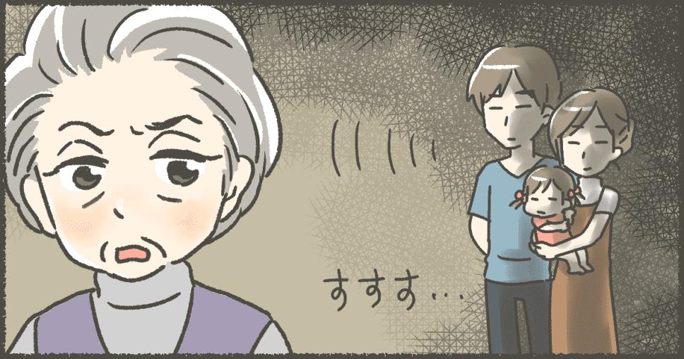 20191230_7回忌の香典に5万円を包んだら、金額の上乗せを要求された…….。ママたちの怒りの声、続々_2