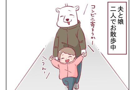 【パパ育児日記47・48話】思いのままに #4コマ母道場