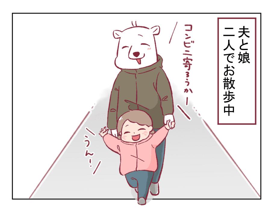 4コマ漫画㊼-1