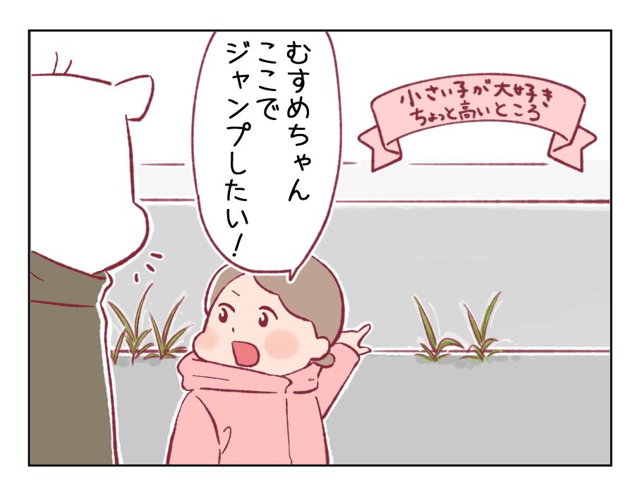 4コマ漫画㊼-2