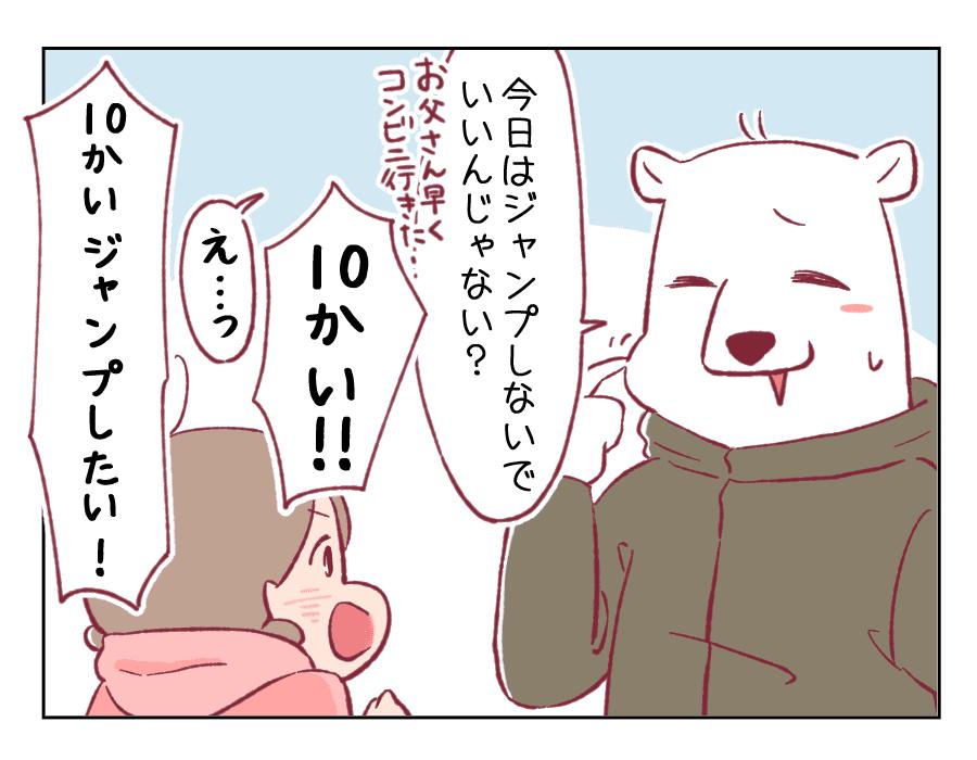 4コマ漫画㊼-3
