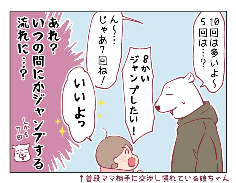 4コマ漫画㊼-4