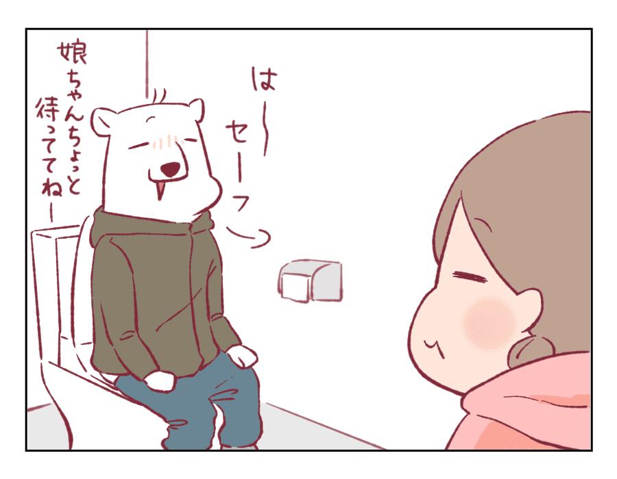 4コマ漫画㊽-2