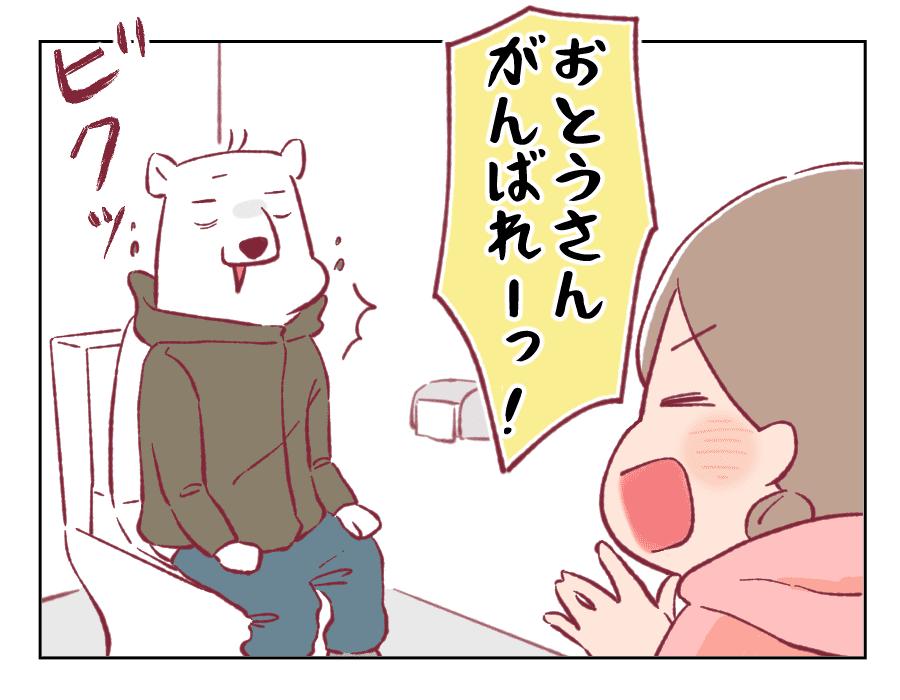 4コマ漫画㊽-3