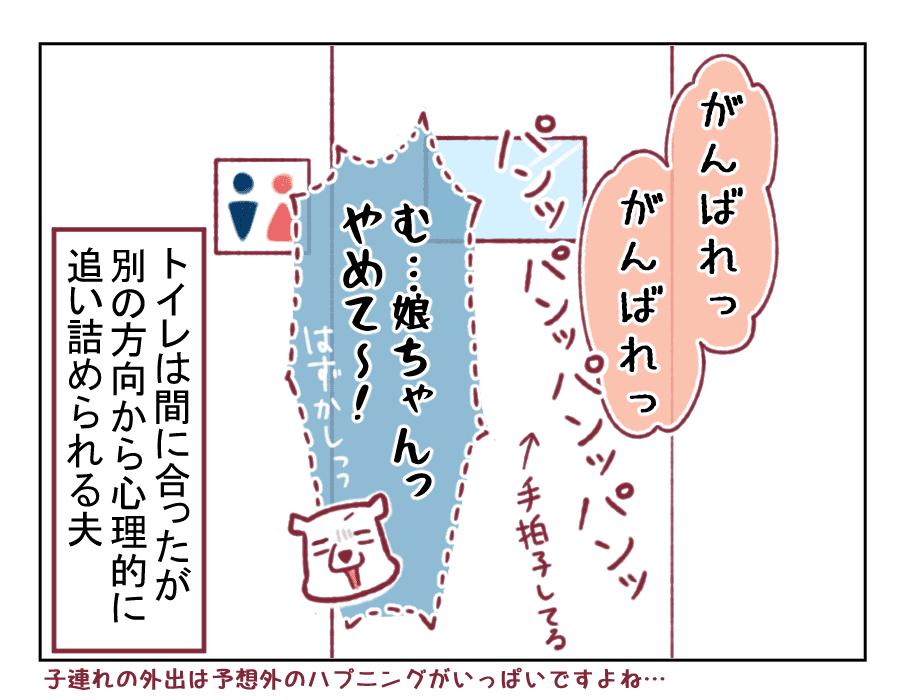 4コマ漫画㊽-4