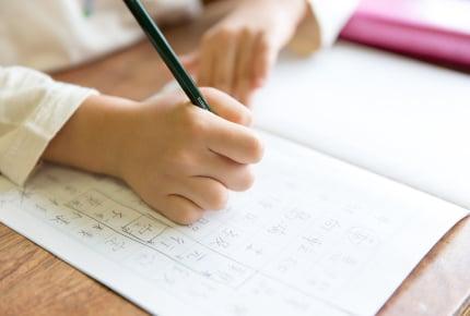 小学2年生の子どもが、教えても教えても漢字を覚えない!どうやって教えたらいいの?
