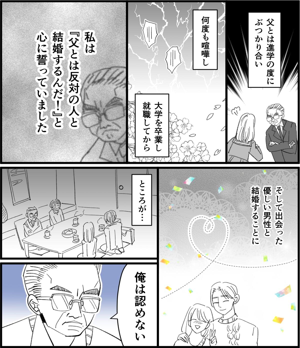 気付けなかった、父の本当の愛情【前編】