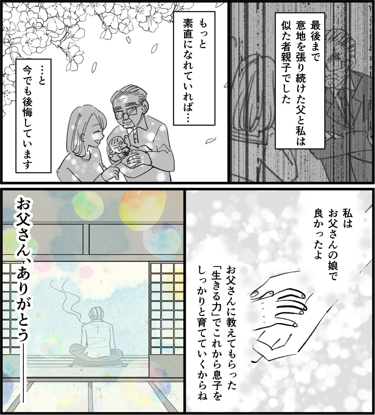 気付けなかった、父の本当の愛情【後編】