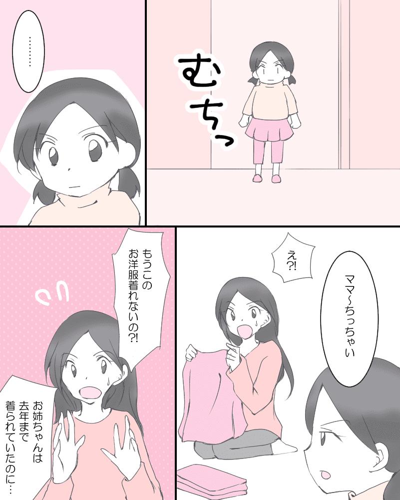 単発(オリ)1月26日配信分①