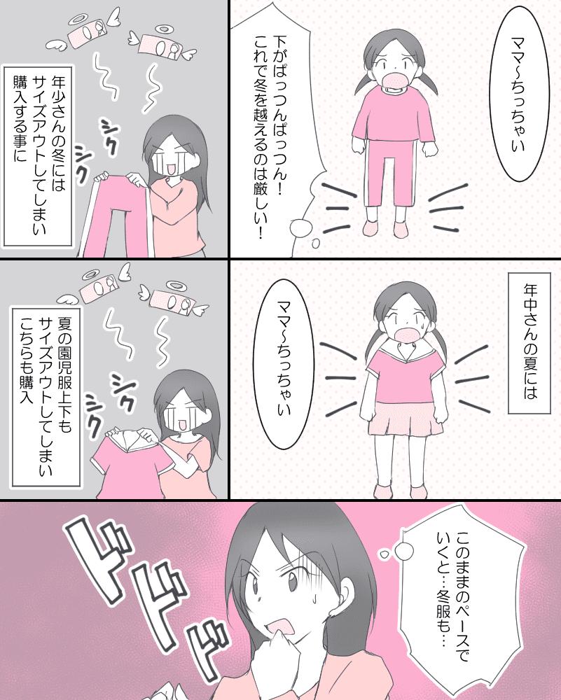 単発(オリ)1月26日配信分②