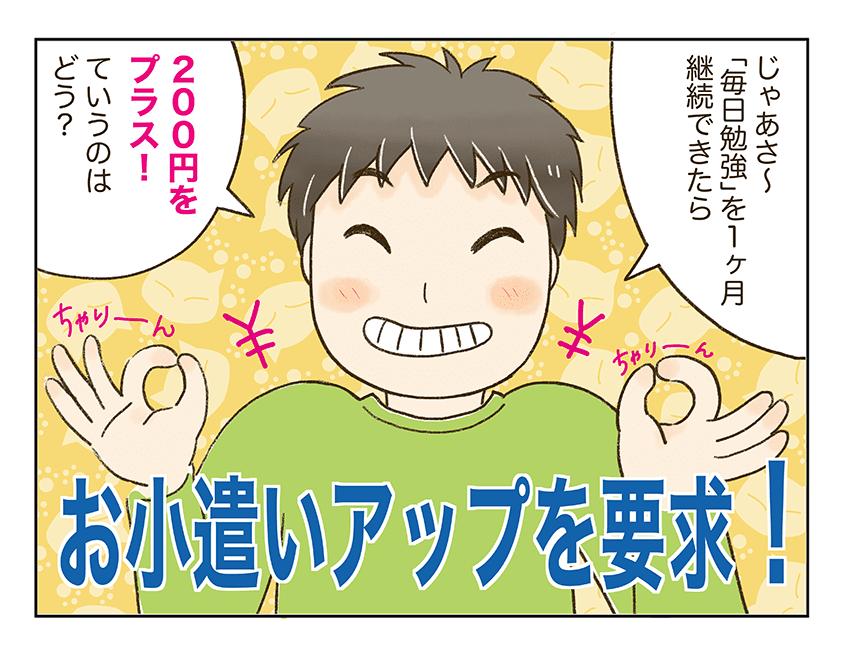 4コマー11話_修正 (1)