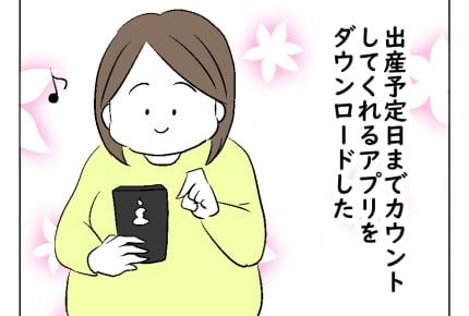 【妊娠ダイエット記24・25話】日本で出産できる幸せ #4コマ母道場