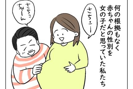 【妊娠ダイエット記】妊婦は許されるもの #4コマ母道場