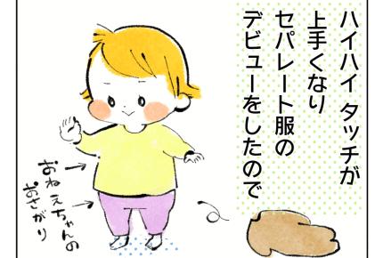 【2人目育児日記】セパレート服デビュー #4コマ母道場