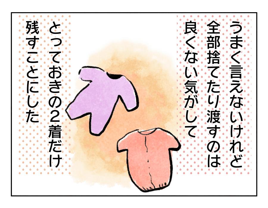 Wata-53-4