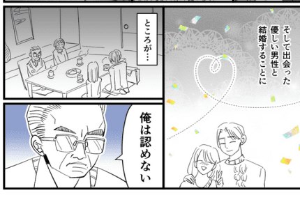 気付けなかった、大嫌いな父の本当の愛情【前編】