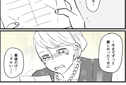 気付けなかった、大嫌いな父の本当の愛情【後編】