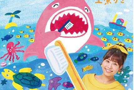 『おかあさんといっしょ』を卒業した上原りささんがCDデビュー!『はみがきジョーズ/ベイビーシャーク』1月29日(水)発売
