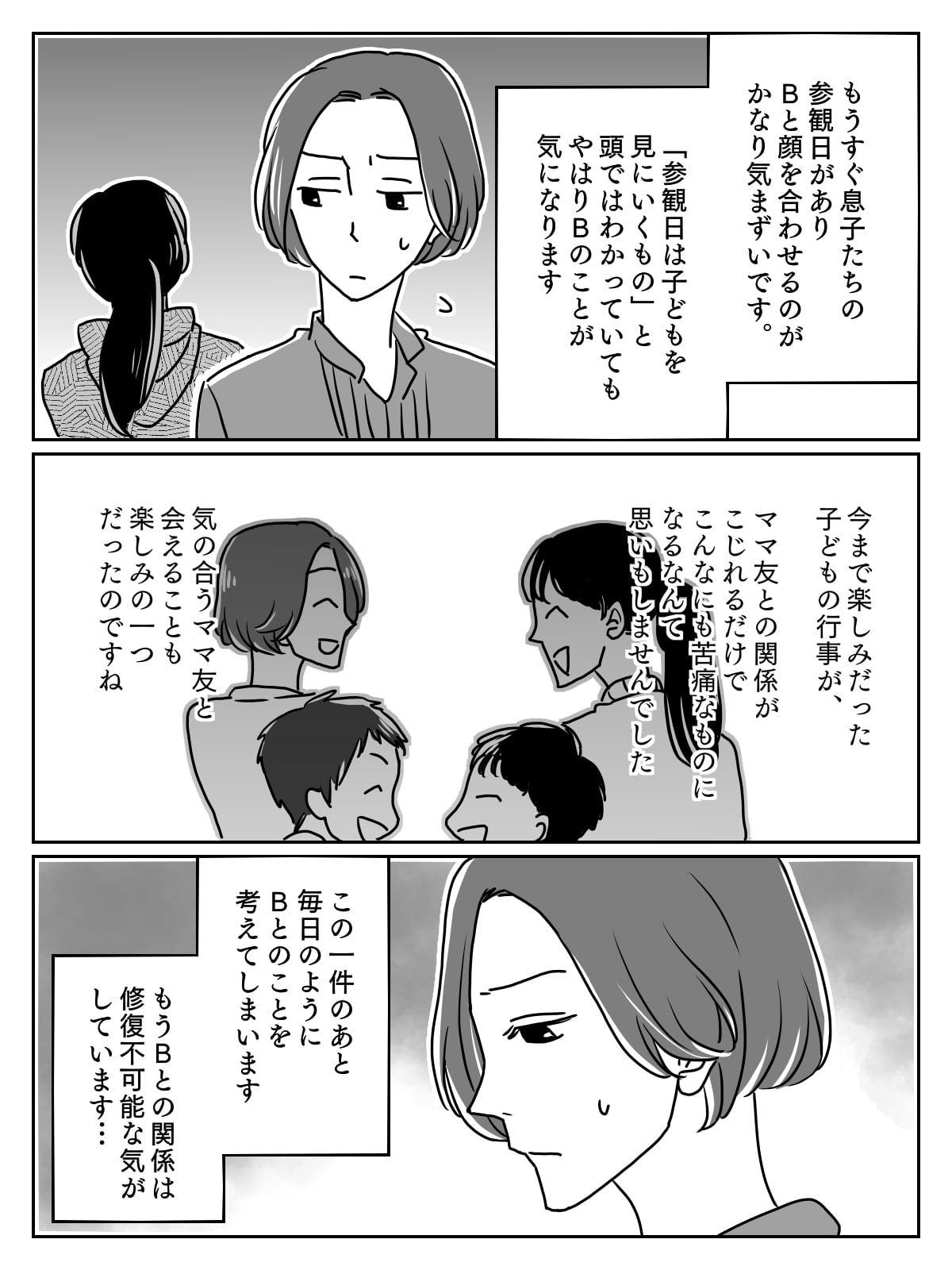 子ども同士のケンカが原因でママ友との関係が修復不可能に……?
