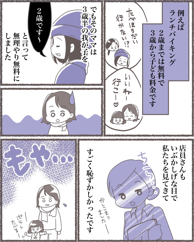 ママ友にドン引き_出力_001