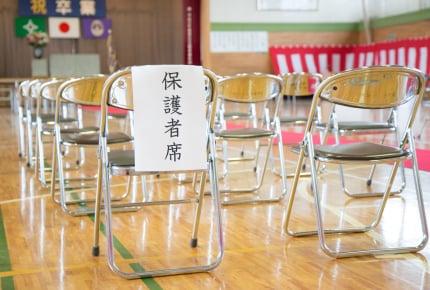 思わず二度見!?子どもの入園入学・卒園卒業式で見かけた保護者のおもしろ&ビックリ仰天特集