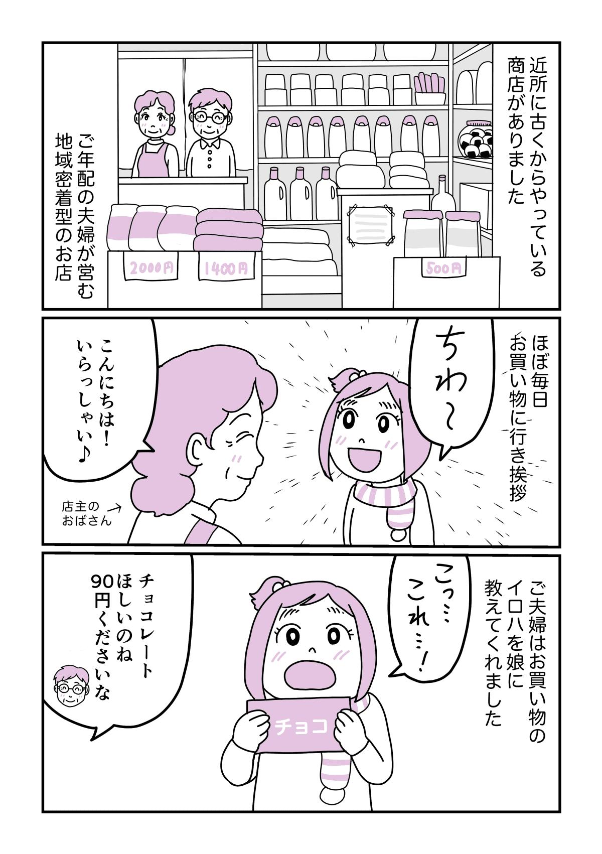 商店の夫婦2