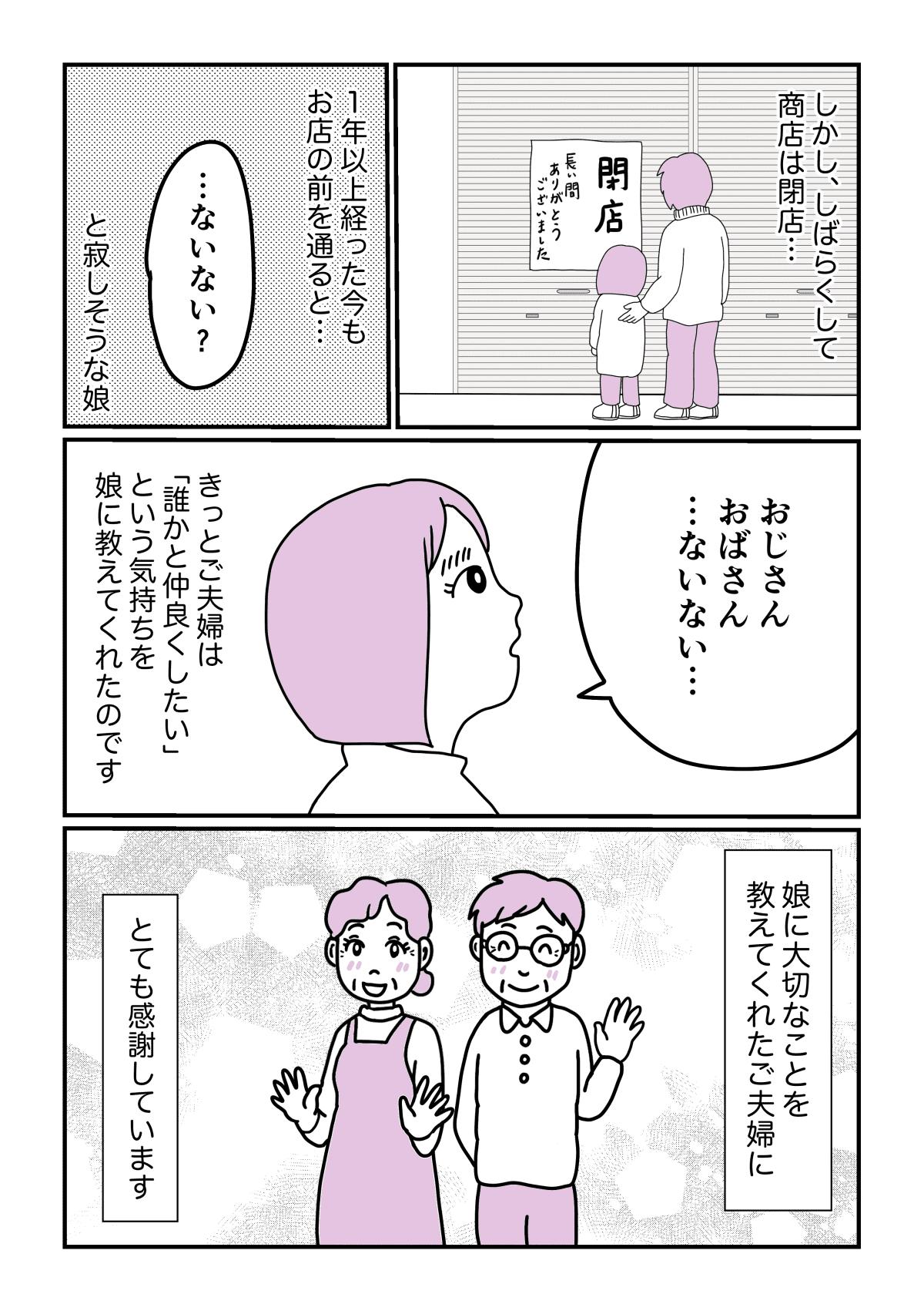 商店の夫婦3