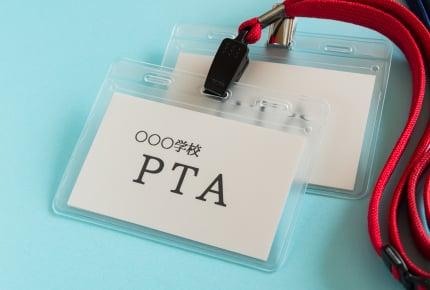 PTA役員で1番大変なことは何ですか?小学生のママたち、教えて!