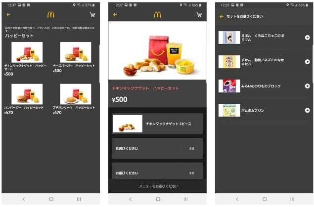 mobile order05