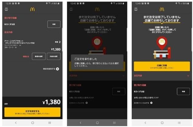 mobile order06-01