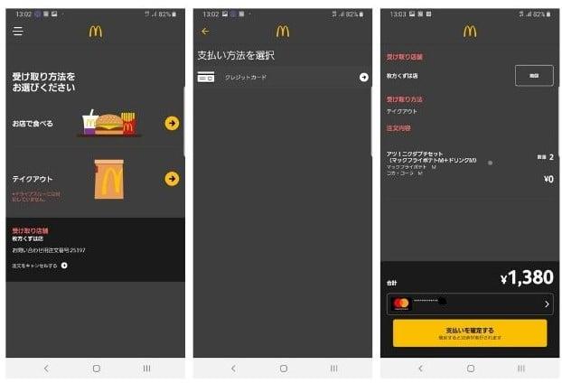 mobile order06-02