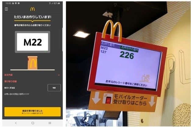 mobile order06-03
