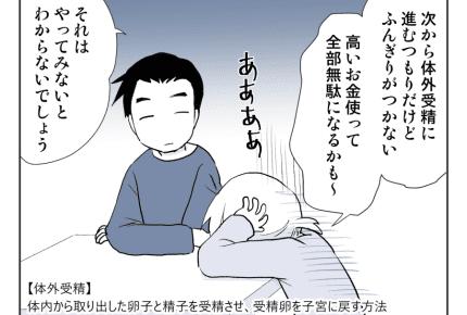 【30代不妊治療11・12話】いざ体外受精……? #4コマ母道場