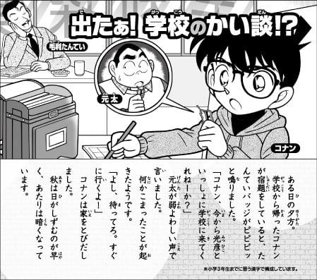 ©青山剛昌/小学館 ©青山剛昌/小学館・読売テレビ・TMS 1996 パターン D