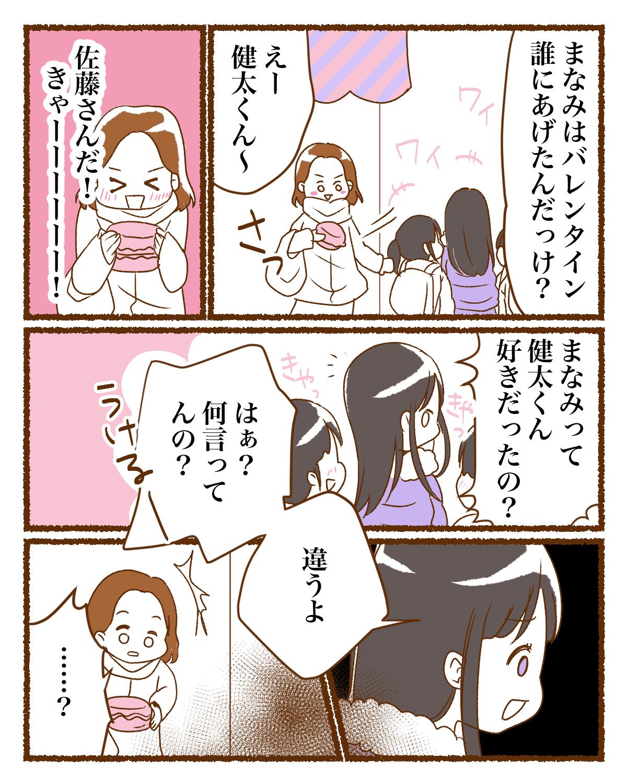 はじめてのバレンタイン_出力_004