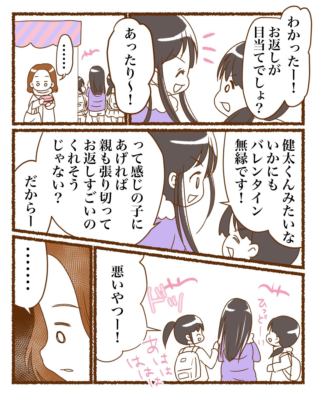 はじめてのバレンタイン_出力_005