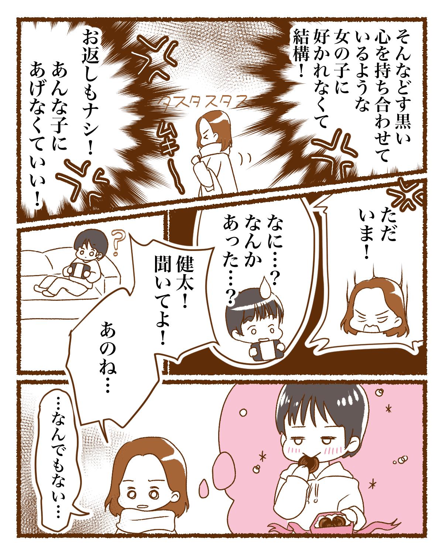 はじめてのバレンタイン_出力_006