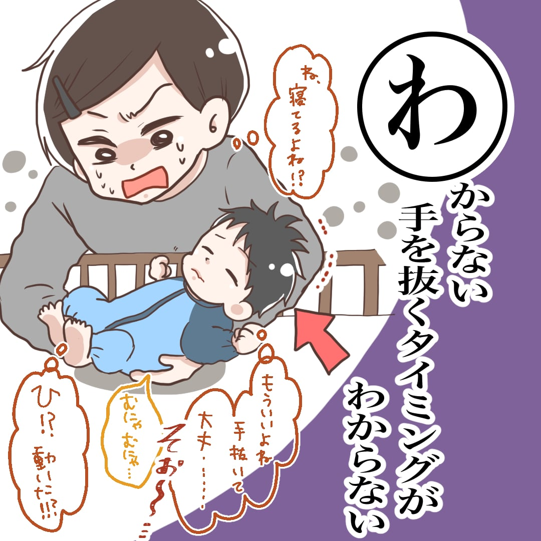産後カルタ_わ