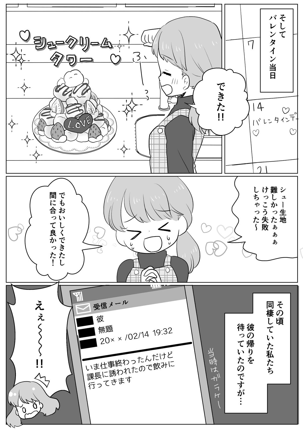 単発202002-2 (3)